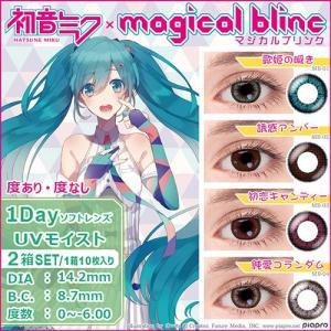 初音ミク カラコン マジカルブリンク ワンデー 10枚×2箱SET|select-eyes