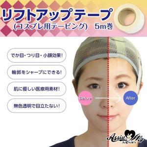リフトアップテープ(コスプレ用テーピング)5m巻|select-eyes