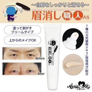 眉消し職人AS (眉毛消し専用コンシーラー)|select-eyes