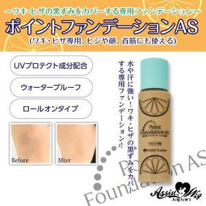 ポイントファンデーションAS ワキ・ヒザ用|select-eyes