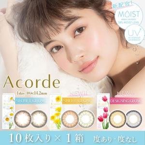 アコルデ ワンデー UVカット・高含水/Acorde ナチュラルカラコン(DIA14.2mm)1箱10枚入り|select-eyes