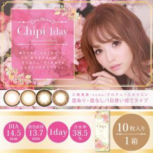 Chipi/シピ ワンデー さとみんプロデュースカラコン 1箱10枚入り(度あり・度なし/DIA14.5mm)|select-eyes