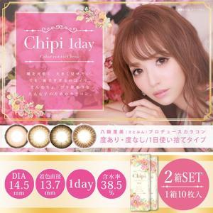 Chipi/シピ ワンデー さとみんプロデュースカラコン 10枚×2箱SET(20枚)(度あり・度なし/DIA14.5mm)|select-eyes