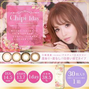 Chipi/シピ ワンデー さとみんプロデュースカラコン 1箱30枚入り(度あり・度なし/DIA14.5mm)|select-eyes