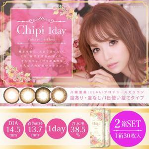Chipi/シピ ワンデー さとみんプロデュースカラコン 30枚×2箱SET(60枚)(度あり・度なし/DIA14.5mm)|select-eyes