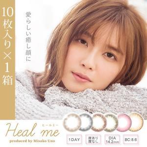 Heal me 1day/ヒールミーワンデー 宇野実彩子プロデュースカラコン 1箱10枚入り(度あり・度なし/DIA14.2mm)|select-eyes