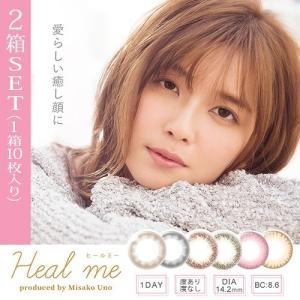 Heal me 1day/ヒールミーワンデー 宇野実彩子プロデュースカラコン 10枚×2箱SET(度あり・度なし/DIA14.2mm)|select-eyes