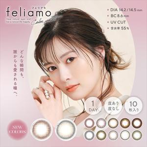 フェリアモ ワンデーカラコン 1箱/feliamo/白石麻衣イメージモデル(10枚入り/6色)|select-eyes