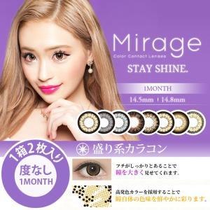 Mirage(ミラージュ)/1ヵ月交換(度なし2枚入り)☆盛り系カラコン|select-eyes