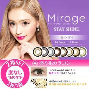 Mirage(ミラージュ)/1ヵ月交換(度なし2枚入り×2箱SET)☆盛り系カラコン|select-eyes