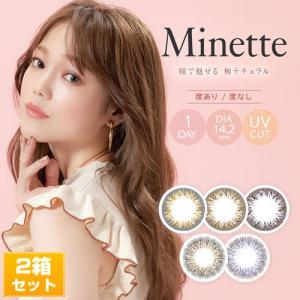 Minette 1day 〜ミネット ワンデー〜 ダレノガレ明美プロデュース 度あり・度なし 2箱set/1箱10枚入り select-eyes