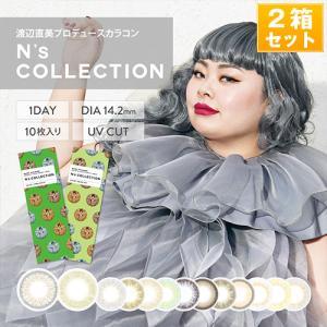 エヌズコレクション ワンデー/N's COLLECTION 1DAY 渡辺直美プロデュース カラコン 度あり・度なし 2箱set/1箱10枚入り|select-eyes