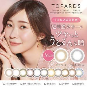 TOPARDS/トパーズ 指原莉乃 カラコン(度あり・度なし/ワンデー/10枚入り/全4色)|select-eyes