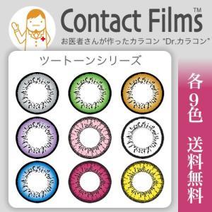[Point15倍] コンタクトフィルム ツートーン ドクターカラコン 度なし1箱2枚入り|select-eyes