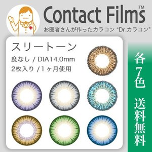 [Point15倍] コンタクトフィルム スリートーン ドクターカラコン 度なし 1箱2枚入り コスプレ向け高発色 UVカット|select-eyes