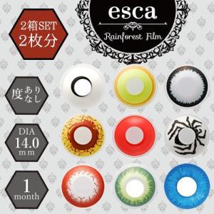 [Point15倍] esca/エスカ ハロウィン カラコン 1箱1枚×2箱SET ゾンビ・グール|select-eyes