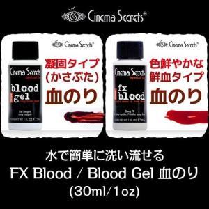 血のり / 血糊 シネマシークレット - 黒色タイプ&鮮血タイプ / 1オンス|select-eyes
