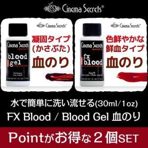 血のり / 血糊 シネマシークレット - 黒色タイプ&鮮血タイプ / 1オンス 2本セット|select-eyes