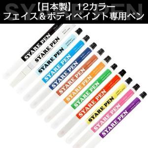 ナニワシャレペン (フェイス&ボディペイントペン)×1本【国産品】|select-eyes