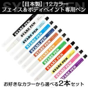 ナニワシャレペン (フェイス&ボディペイントペン)×2本【国産品】|select-eyes