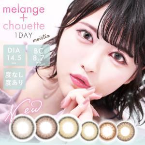 melange + chouette/メランジェシュエット(度あり・度なし/1箱10枚入り/ワンデー/全6色) select-eyes