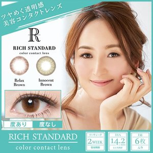 RICH STANDARD 2week/リッチスタンダード 2週間 ナチュラル カラコン/度あり・度なし DIA14.2mm 6枚入り/1箱 select-eyes