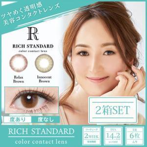 RICH STANDARD 2week/リッチスタンダード 2週間 ナチュラル カラコン/度あり・度なし DIA14.2mm 6枚入り/1箱×2箱SET select-eyes