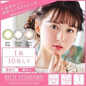 RICH STANDARD/リッチスタンダード/ 度あり・度なし 1箱10枚入り 全3色 1Dayカラコン|select-eyes