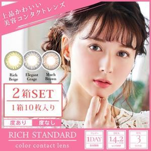 RICH STANDARD/リッチスタンダード/ 度あり・度なし 2箱set/1箱10枚入り 全3色 1Dayカラコン select-eyes