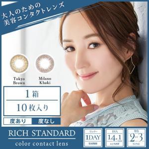 RICH STANDARD Premium/リッチスタンダード プレミアム/ 度あり・度なし 1箱10枚入り 全2色 1Dayカラコン|select-eyes