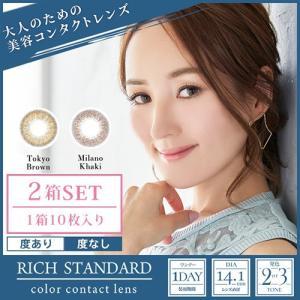 RICH STANDARD Premium/リッチスタンダード プレミアム/ 度あり・度なし 2箱set/1箱10枚入り 全2色 1Dayカラコン|select-eyes