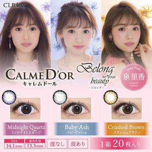 キャレムドール ビロングワンデー DIA14.1mm 1Day カラコン(1箱20枚入り)|select-eyes