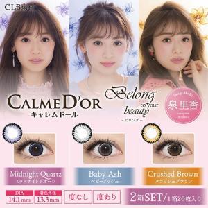 キャレムドール ビロングワンデー DIA14.1mm 1Day カラコン(1箱20枚入り×2箱SET)|select-eyes