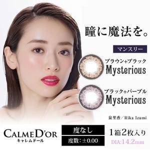 キャレムドール マンスリー(ミステリアス) / CALME D'OR Monthly (度なし/1箱2枚入り1ヶ月交換カラコン)|select-eyes