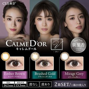 キャレムドール ワンデー V DIA14.1mm 1Day カラコン(1箱20枚入り×2箱SET)|select-eyes