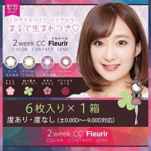 2ウィークCCフルリール (2week CC Fleurir)1箱6枚入り /2ウィークカラコン (度なし・度あり)「色つきリップ」発想のクリアカラーレンズ|select-eyes