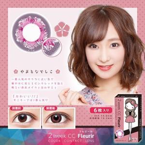 2ウィークCCフルリール (2week CC Fleurir)1箱6枚入り /2ウィークカラコン (度なし・度あり)「色つきリップ」発想のクリアカラーレンズ select-eyes 04