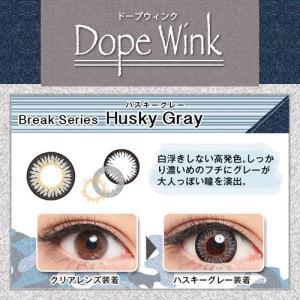 ドープウィンク/1ヵ月交換 【度あり1枚入り】最強に盛れるカラコン DIA14.5mm select-eyes 05