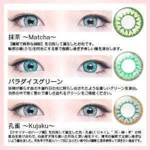 QUALITE クオリテ 度あり・度なし 1箱10枚入り 全21色 非現実カラーが不思議と馴染む… 高発色コスプレカラコン 1Day|select-eyes|04