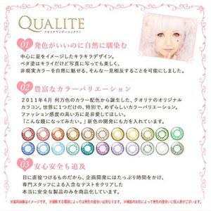QUALITE クオリテ 度あり・度なし 1箱10枚入り 全21色 非現実カラーが不思議と馴染む… 高発色コスプレカラコン 1Day|select-eyes|09