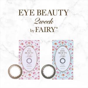 アイビューティー 2ウィークカラコン/EYE BEAUTY 2week by FAIRY・ブラウン&ベージュ2色 ( 度あり・度なし)DIA14.2mm【1箱6枚入り】|select-eyes