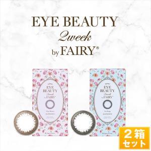 アイビューティー 2ウィークカラコン/EYE BEAUTY 2week by FAIRY・ブラウン&ベージュ2色 ( 度あり・度なし)DIA14.2mm【6枚入り×2箱SET】 select-eyes