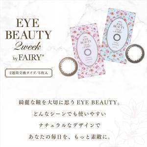 アイビューティー 2ウィークカラコン/EYE BEAUTY 2week by FAIRY・ブラウン&ベージュ2色 ( 度あり・度なし)DIA14.2mm【1箱6枚入り】|select-eyes|02