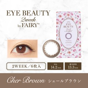 アイビューティー 2ウィークカラコン/EYE BEAUTY 2week by FAIRY・ブラウン&ベージュ2色 ( 度あり・度なし)DIA14.2mm【1箱6枚入り】|select-eyes|03