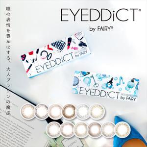 [Point12倍]EYEDDiCT/アイディクト 度あり・度なし 1箱10枚入り 全12色 1Dayカラコン|select-eyes