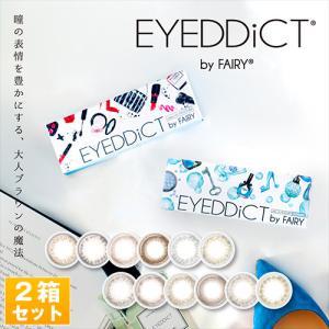 [Point15倍]EYEDDiCT/アイディクト 度あり・度なし 2箱set/1箱10枚入り 全12色 1Dayカラコン|select-eyes