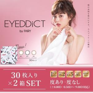EYEDDiCT/アイディクト 度あり・度なし 2箱set/1箱30枚入り 全3色 1Dayカラコン|select-eyes