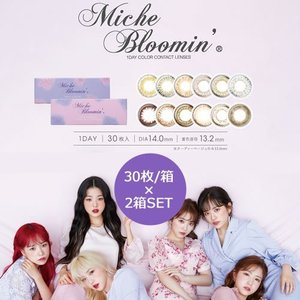 カラコン Miche Bloomin ミッシュブルーミン ワンデー  1箱30枚×2箱SET|select-eyes