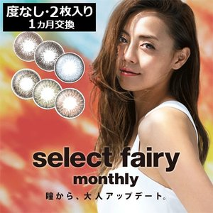 [Point15倍] セレクトフェアリーマンスリー 度なし2枚入り 1ヶ月用カラーコンタクトレンズ|select-eyes