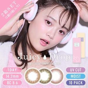 ジューシードロップ(Juicy Drop)/プルンと弾むジューシー発色 1箱10枚入り×2箱SET(度あり・ 度なし 1day カラコン DIA14.2mm)|select-eyes